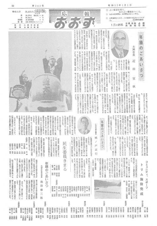 昭和53(1978)年1月号~11月号 - 大洲市ホームページ